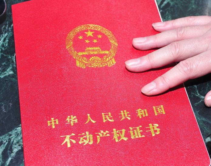 广州房产证贷款