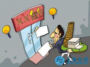 广州广州抵押贷款
