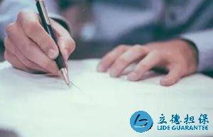 广州房屋抵押广州贷款