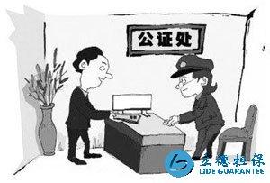 广州二次抵押广州贷款